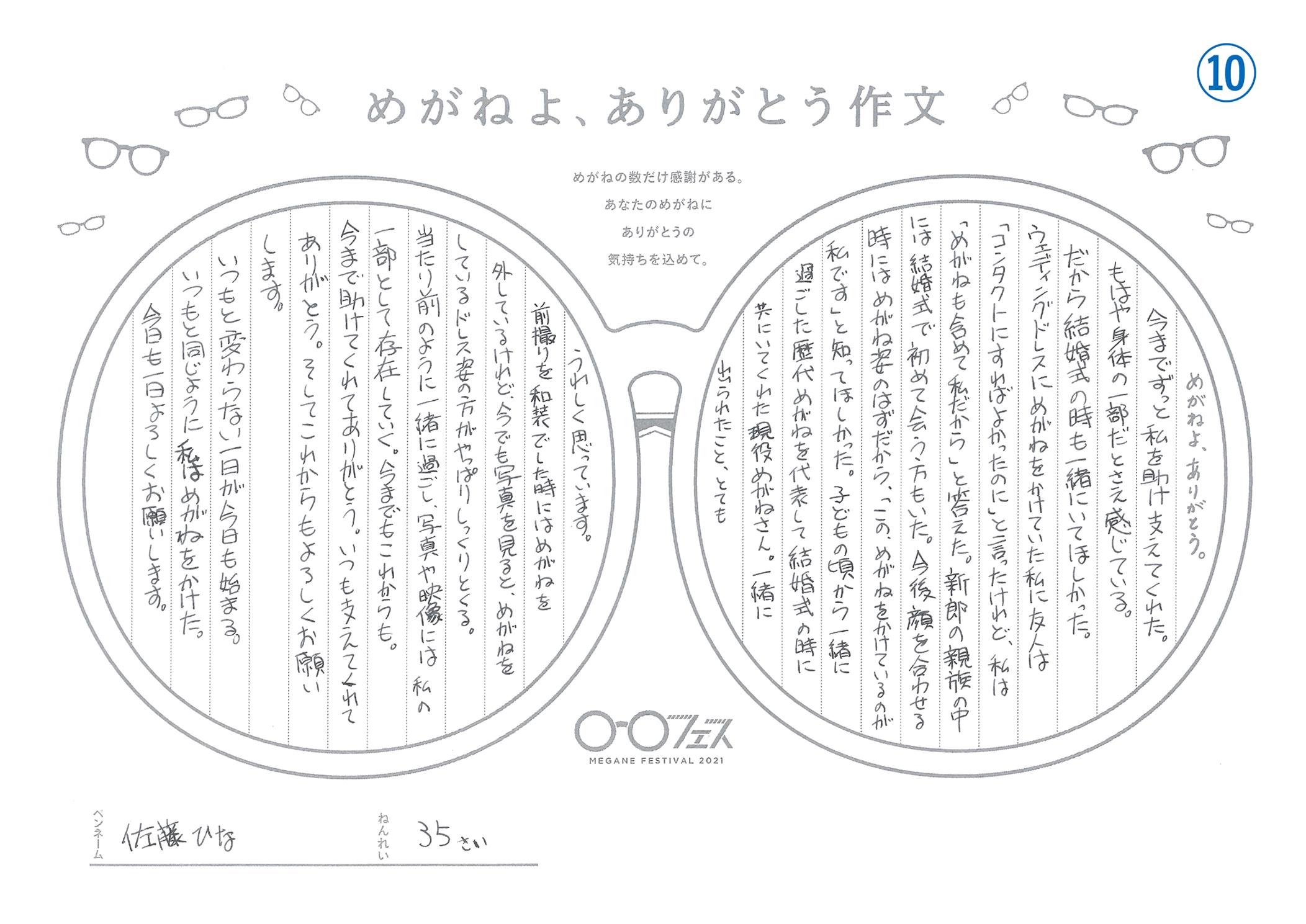 作品No.10