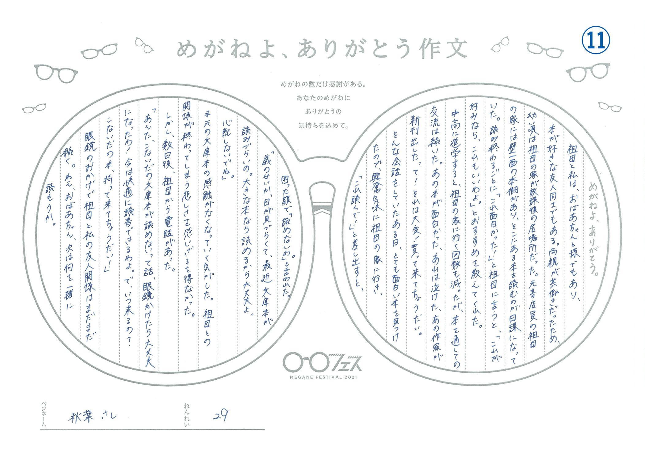 作品No.11