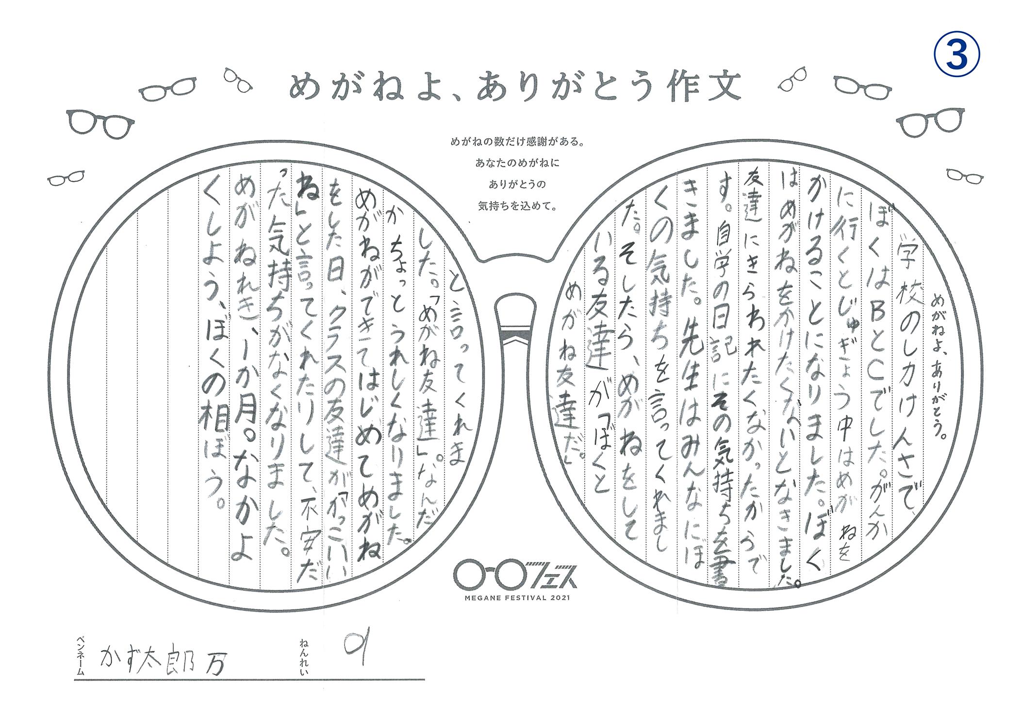作品No.3