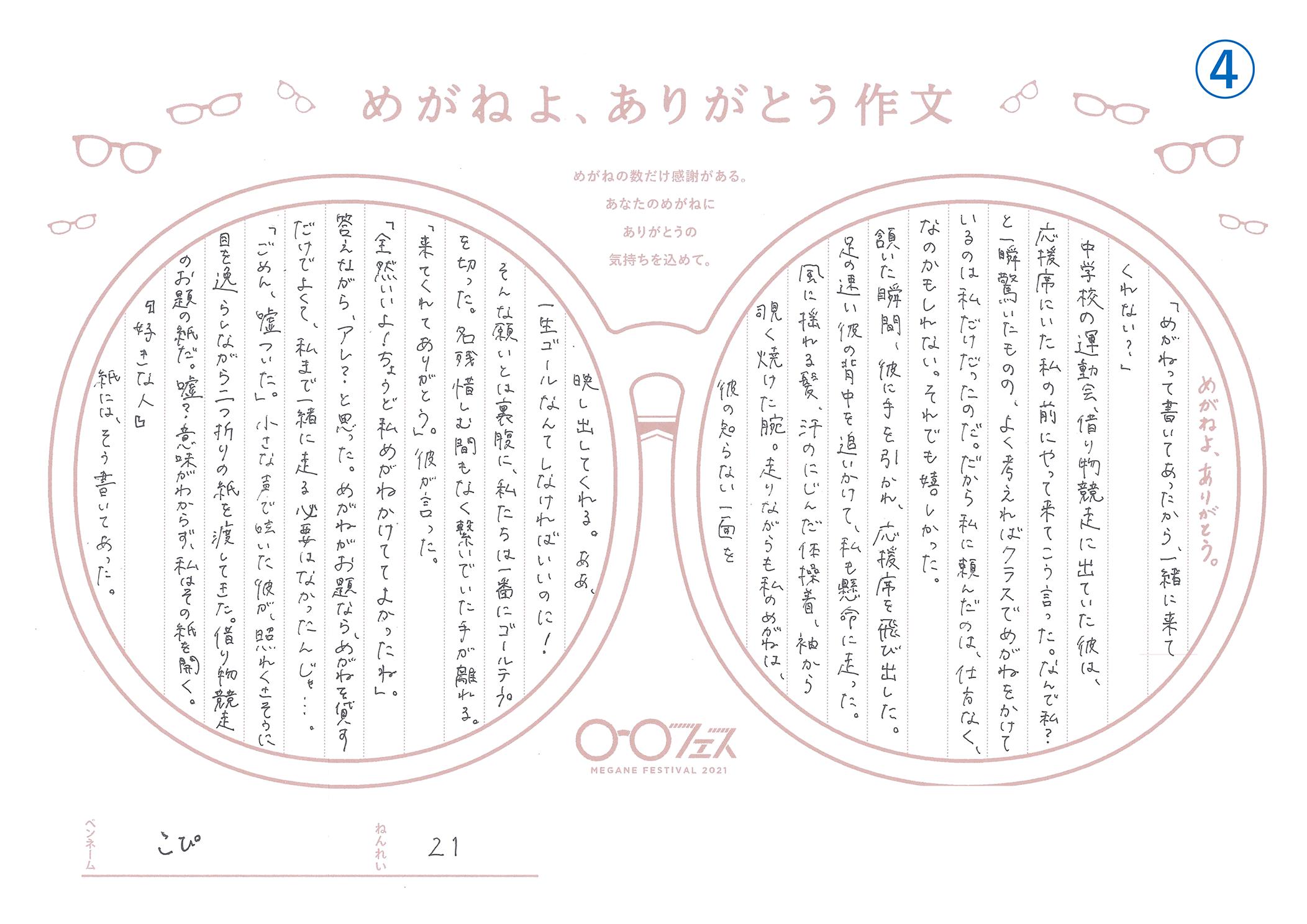 作品No.4
