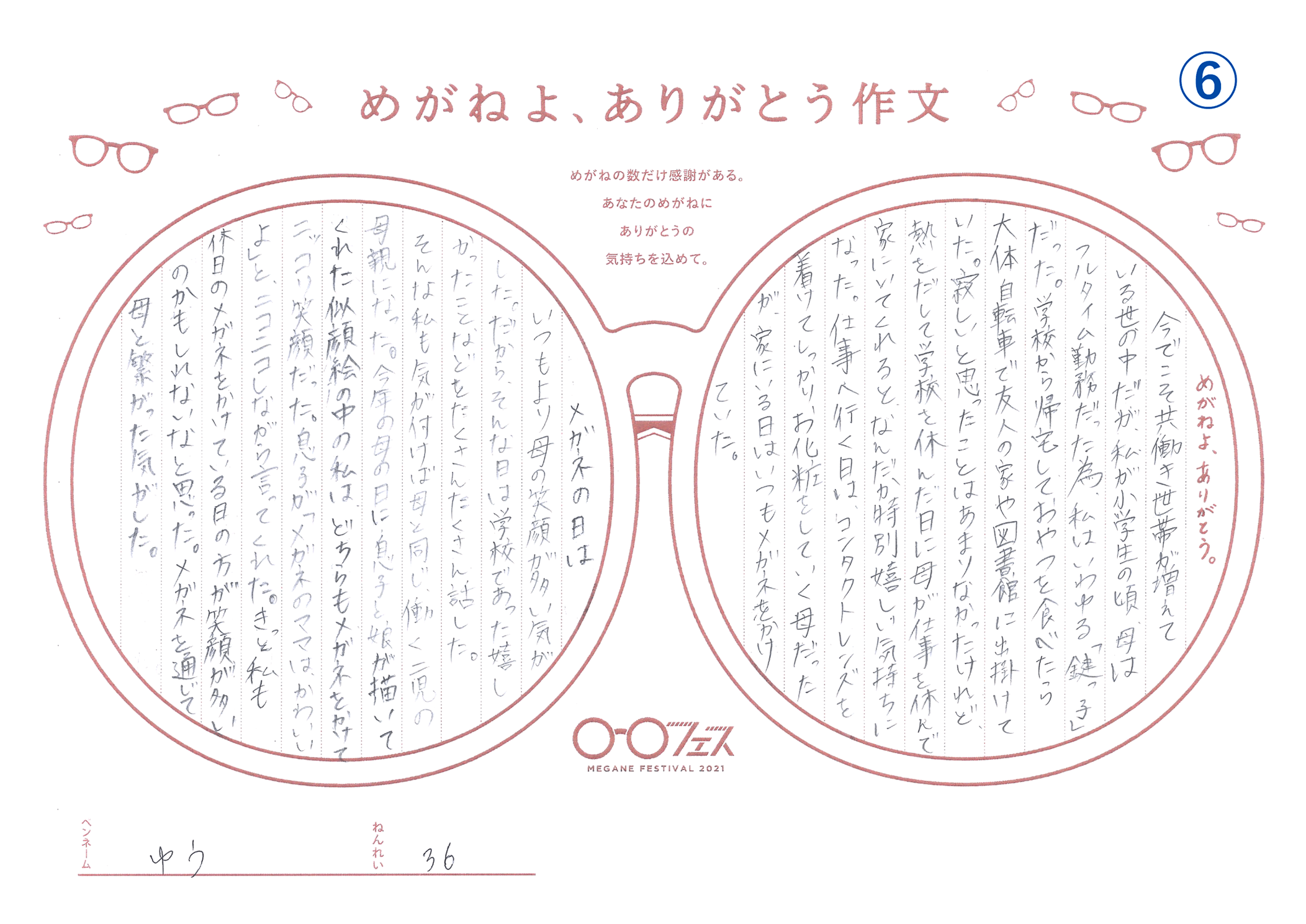 作品No.6