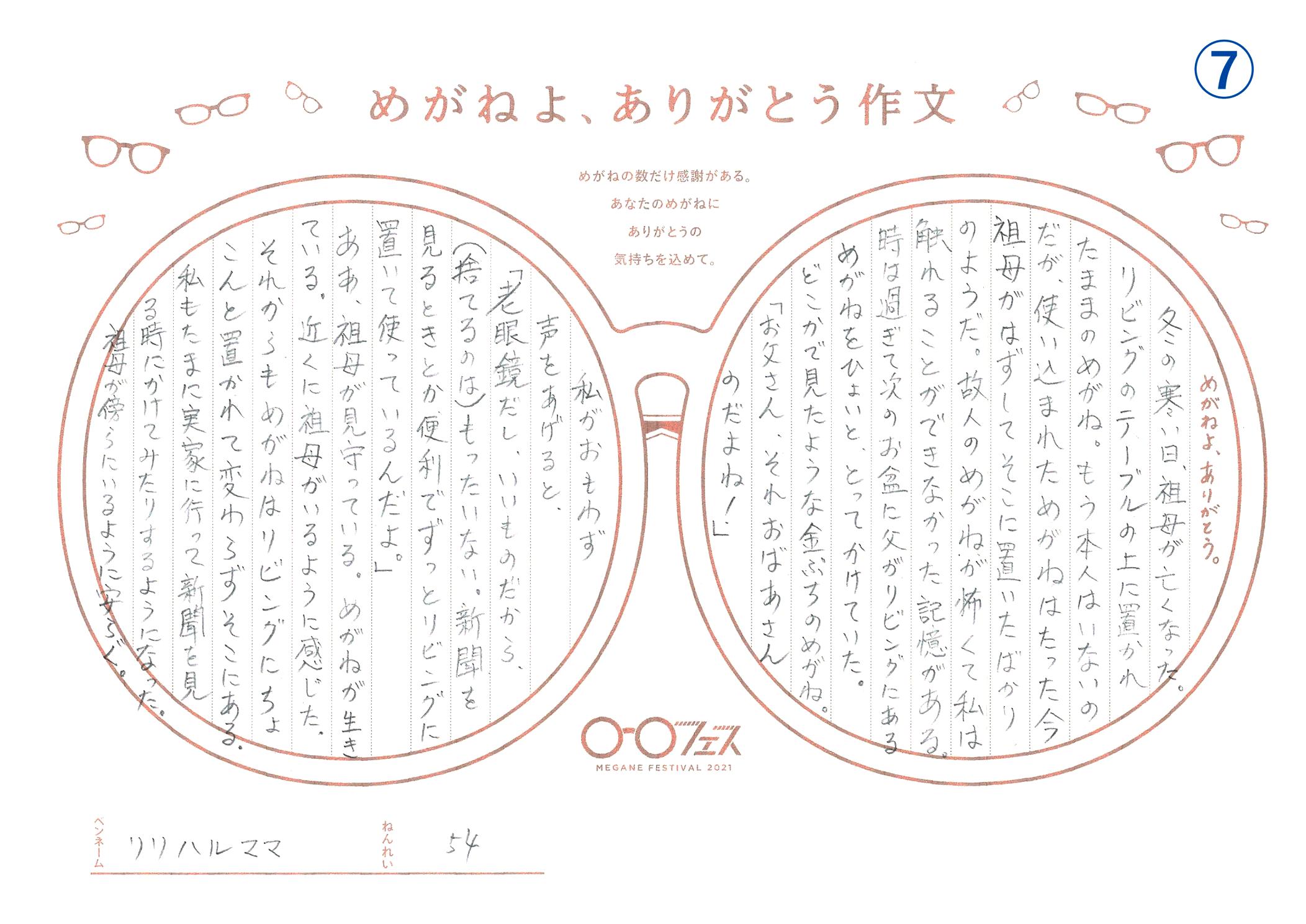 作品No.7