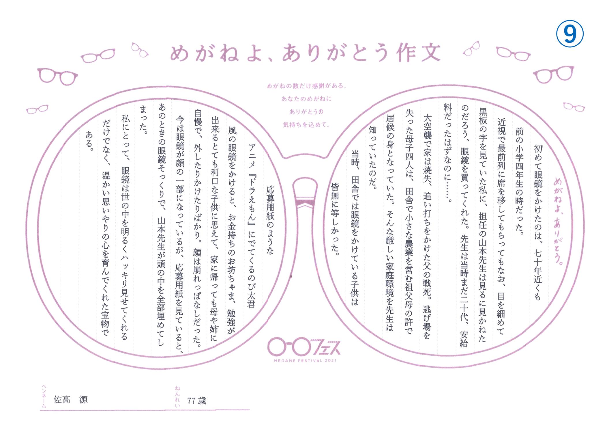 作品No.9